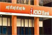 icici customers a shock reduced interest on fd check new rates