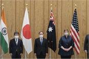 china s growing power on agenda of quad meet in tokyo