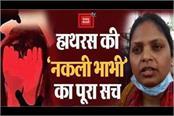 hathras fake sister in law big challenge to cm yogi
