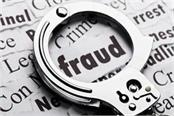 person had to pay online expensive cost 3 90 lakh