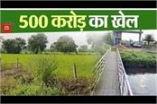government road between farms for a colony of 500 crores