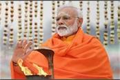 pm modi reached varanasi on dev diwali
