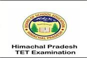 jbt and shastri examination postponed