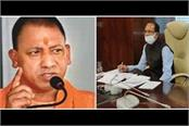 cm yogi s decree against corruption tehsildar demoted from the post of sdm
