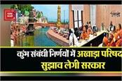 government will take suggestions from akhara council in kumbh related decisions