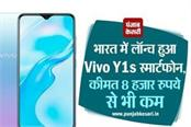 vivo y1s with helio p35 soc launched in india