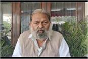 my motive is to give justice to every disturbed and afflicted person anil vij