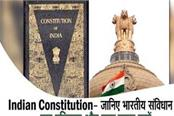 complete history of indian constitution and some special things