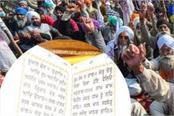 farmers offer prayers on the occasion of gurunanakjayanti