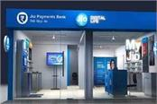 jio payment bank permission rbi open current account reliance group