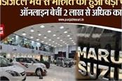 maruti benefited from digital platform sold more than 2 lakh cars online