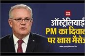 australian pm special message on diwali
