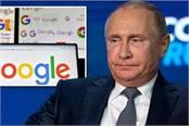 russia opens case against google