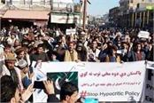 protest in afghanistan against imran khan visit