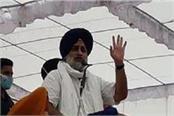 sukhbir badal speak against captain