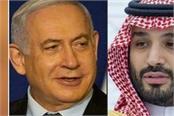 emirates saudi arabia mohammed bin salman israel benjamin netanyahu