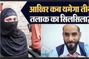 three divorce cases in sagar