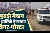 farmers angry with the politicization of nirankari maidan of burari
