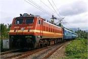 ministry of railways announced to run special trains till 31 december