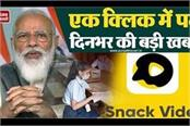 government banned 43 chinese apps read all day s big news in one click