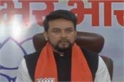 anurag thakur speaks on land scam in jammu and kashmir