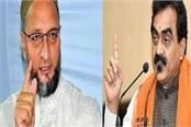 bjp mp said  many like owaisi have come and gone