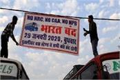 call for bharat bandh in madhya pradesh as well