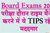 board exams 2020  tips will be helpful in managing time during exam