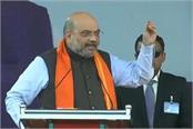 amit shah targets the opposition says anti dalit opposing caa