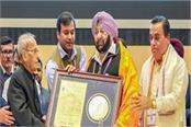 capt amarinder singh gets aadarsh mukhya mantri award
