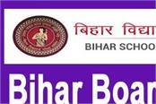 bihar board deled exam 2020 date announced