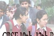 cbse 10th 12th board exams 2020 begins 30 lakh students to appear