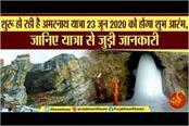 amaranth yatra start from 23 june 2020