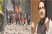 shivraj targets rahul and opposition parties over delhi violence