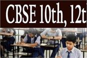 cbse creates memes for 10th 12th students