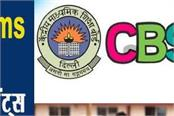 cbse chairperson writes letter to board aspirants prior