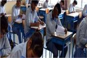 jac board exam 2020 10th and 12th exams start today