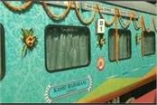 prayagraj mahakal express will connect three jyotirlinga
