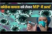 corona virus panic in mp two patients admitted to my hospital in indore