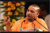 cm yogi s action continues 5 officers of mining department fall