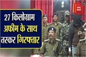 smuggler arrested with 27 kg of opium in pakur