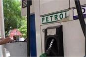petrol became cheaper again