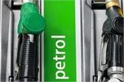 petrol and diesel become cheaper