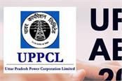 uppcl final result 2020 announced