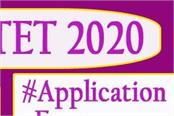 ctet 2020 registration for july 5 exam to close soon