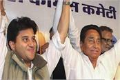 big statement of cm kamalnath on scindia