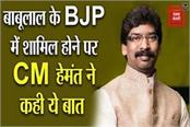 babulal s own decision to join bjp my best wishes to him cm hemant