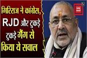 question of giriraj from congress rjd