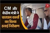 chief minister and union minister conducted aerial inspection of chardham works