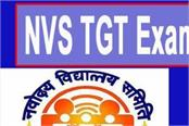 nvs tgt exam result announced